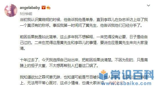 Angelababy杨颖否认插足黄晓明李菲儿 黄晓明霸气护妻